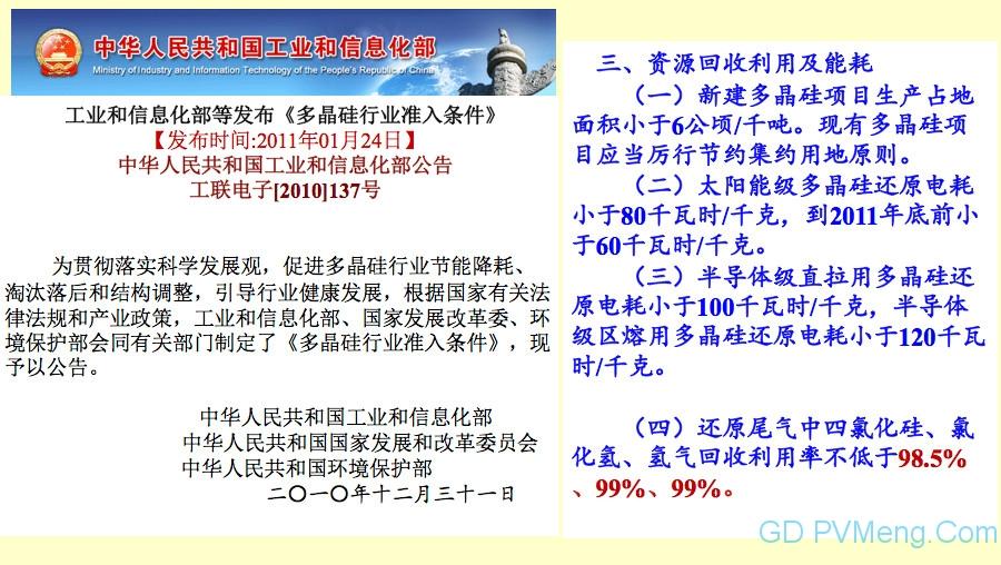 """王斯成老师:光伏发电""""十四五""""规划畅想"""