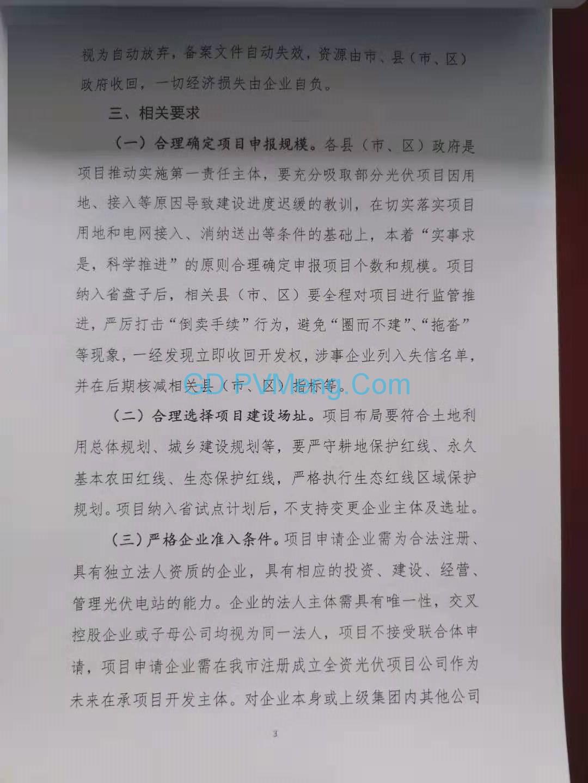 河北省承德市发改委关于开展光伏发电平价上网试点项目申报工作的通知(承发改能源〔2019〕74号)20190313