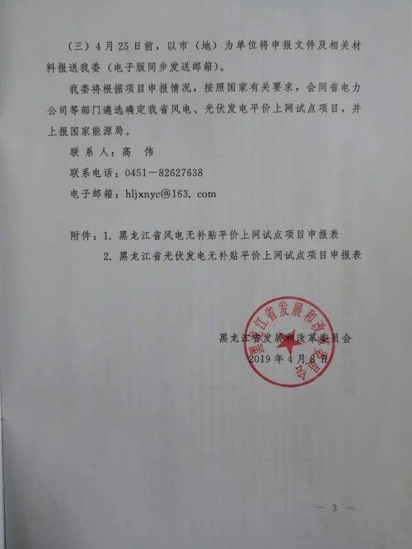 黑龙江省发改委下发关于申报风电、光伏发电无补贴平价上网试点项目的通知20190408
