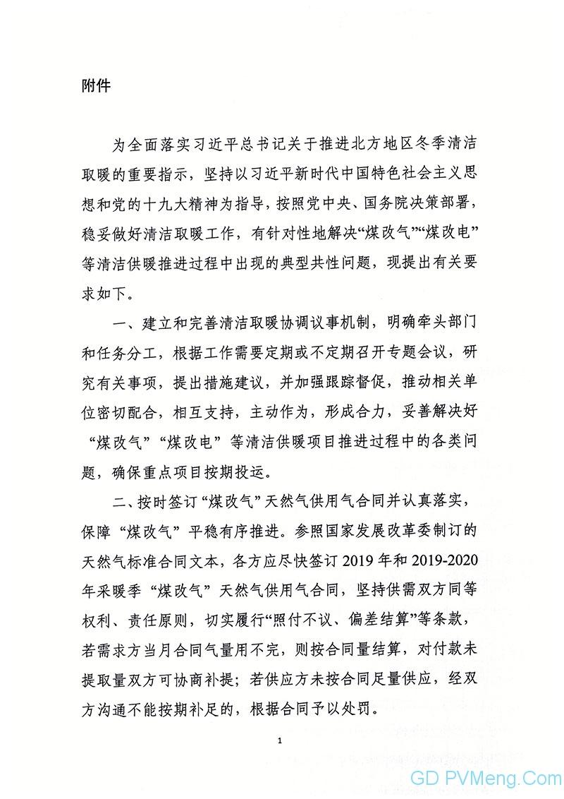 """国家能源局综合司征求《关于解决""""煤改气""""""""煤改电""""等清洁供暖推进过程中有关问题的通知》意见的函20190626"""