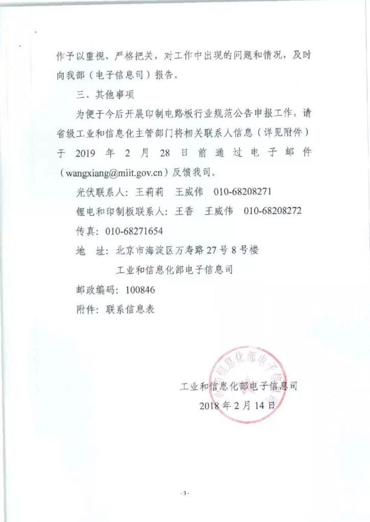 工信部关于开展光伏制造 锂离子电池 印制电路板行业规范公告工作的通知(工电子函〔2019〕75号)20190214