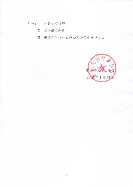 中国光伏行业协会&光伏們--关于〔第三届〕光伏发电运营及后服务研讨会通知