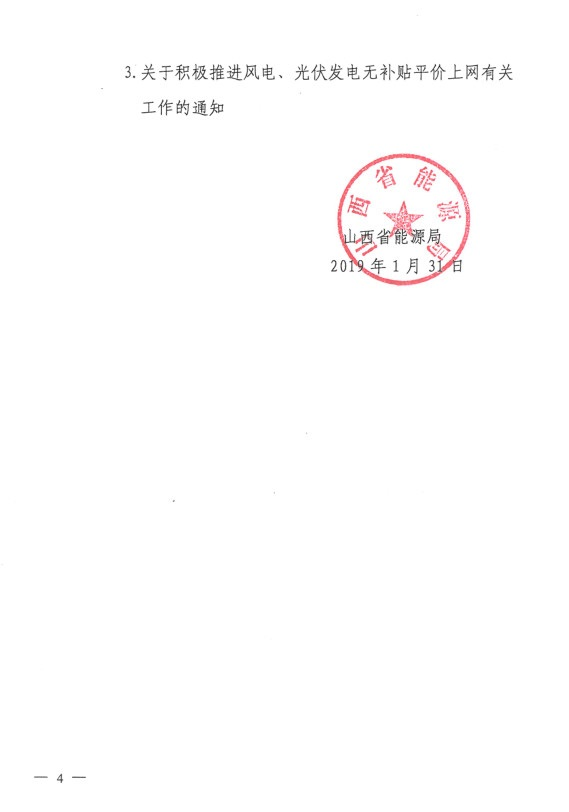 山西省能源局发布《关于推进山西省风电、光伏发电无补贴平价上网有关工作的通知》(晋能源新能源发〔2019〕111号)20190131