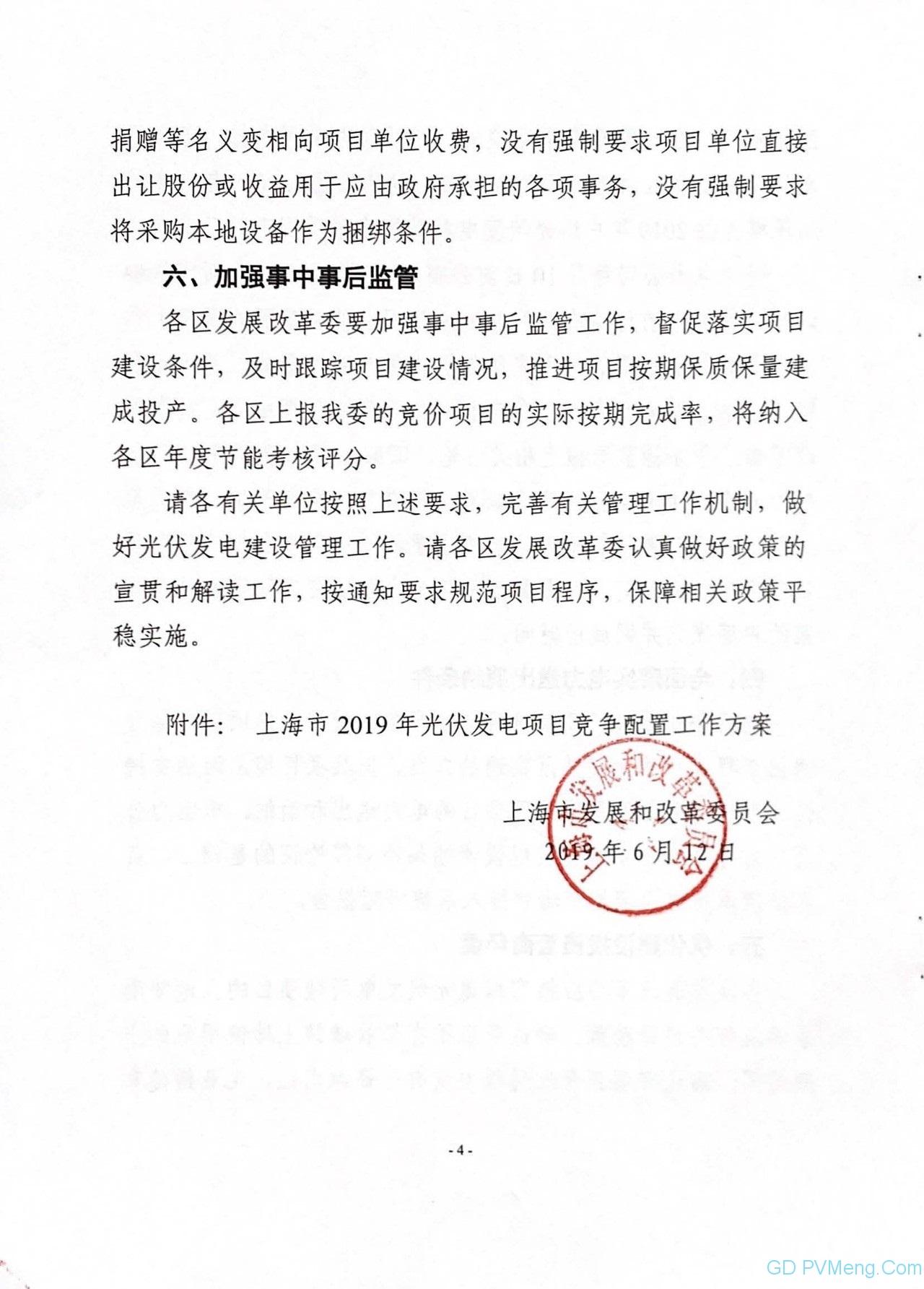 沪6月25日截止  上海市发改委关于做好2019年光伏发电项目建设有关工作的通知(沪发改能源〔2019〕68号)20190617
