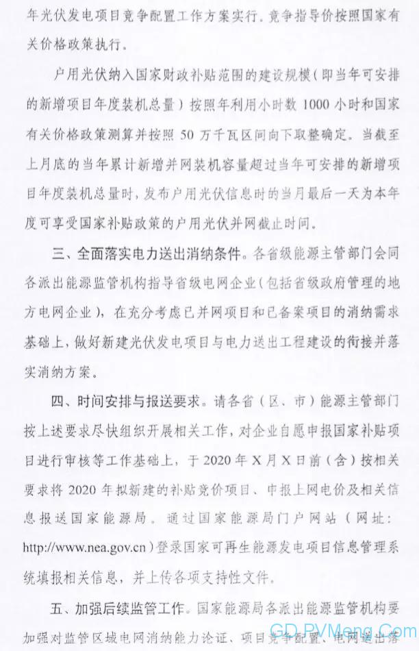 国家能源局综合司关于征求对2020年光伏发电项目建设有关事项的通知(征求意见稿)意见的函20191216