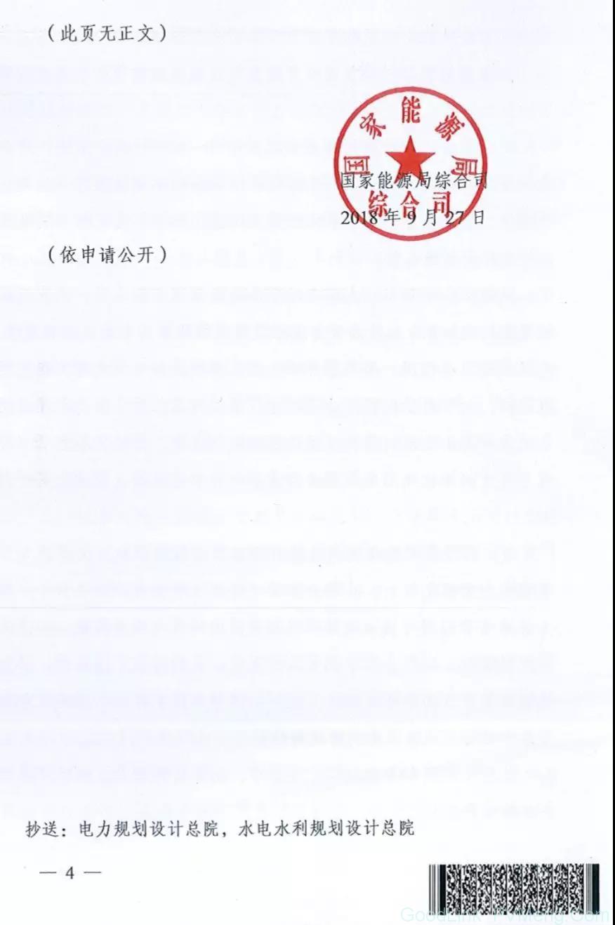 关于齐齐哈尔市、大庆市、包头市可再生能源综合应用示范区建设有关事项的复函(国能综函新能〔2018〕376号 )20180927