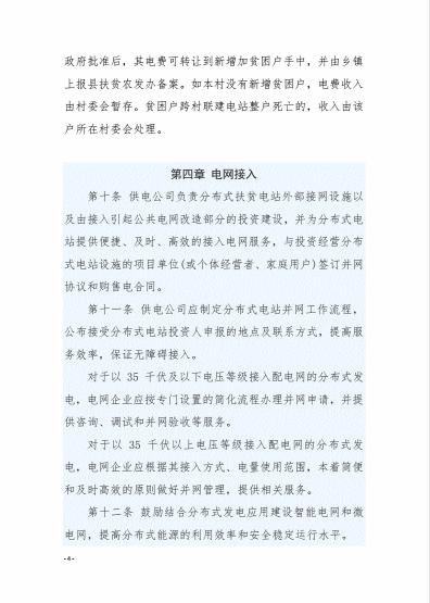 献县人民政府办公室关于印发献县分布式光伏电站管理暂行办法的通知(献政办字〔2018〕30号)20180518
