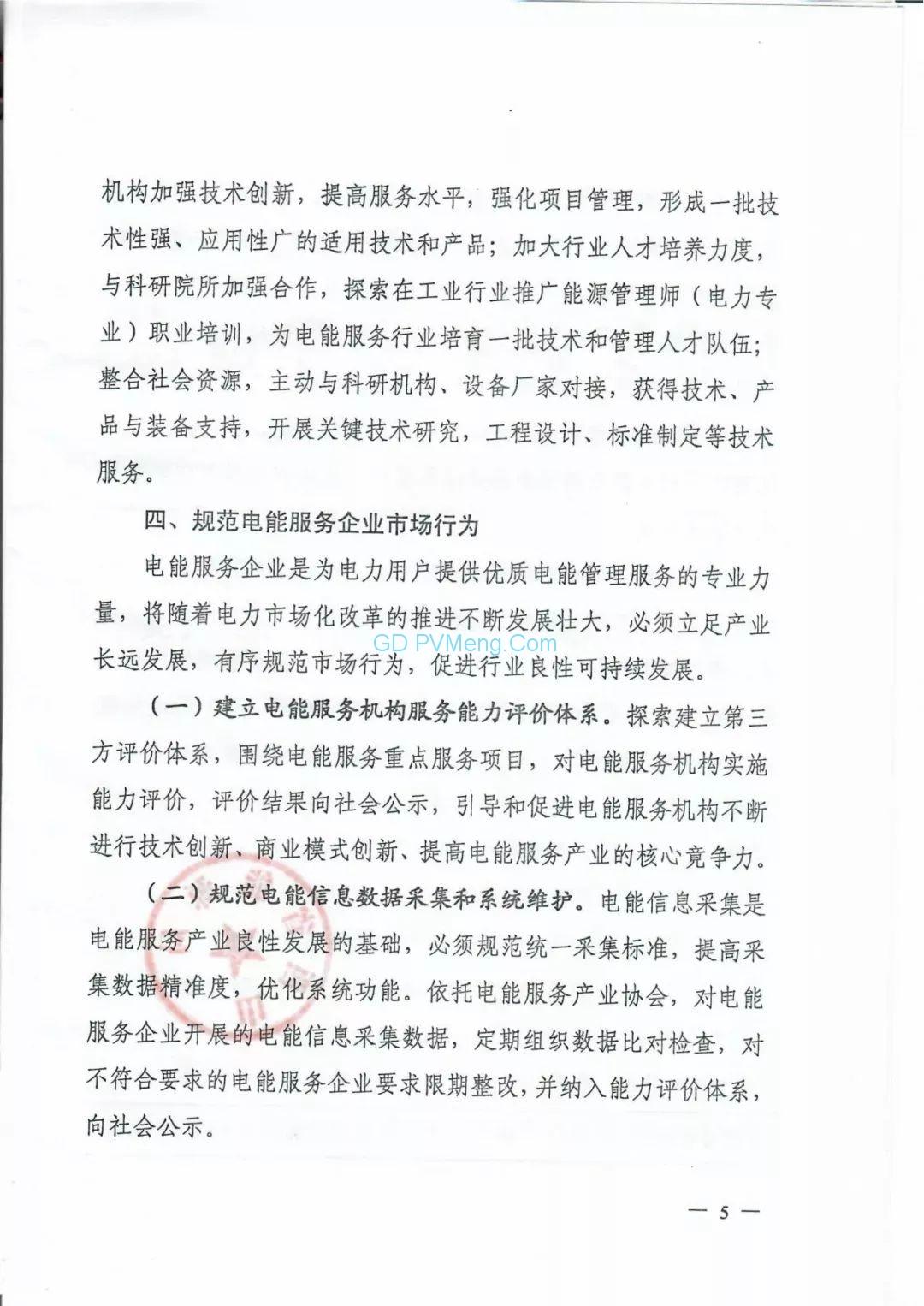 山西省能源局关于加快培育电能服务产业发展的通知(晋能源电力发〔2019〕294号)20190428