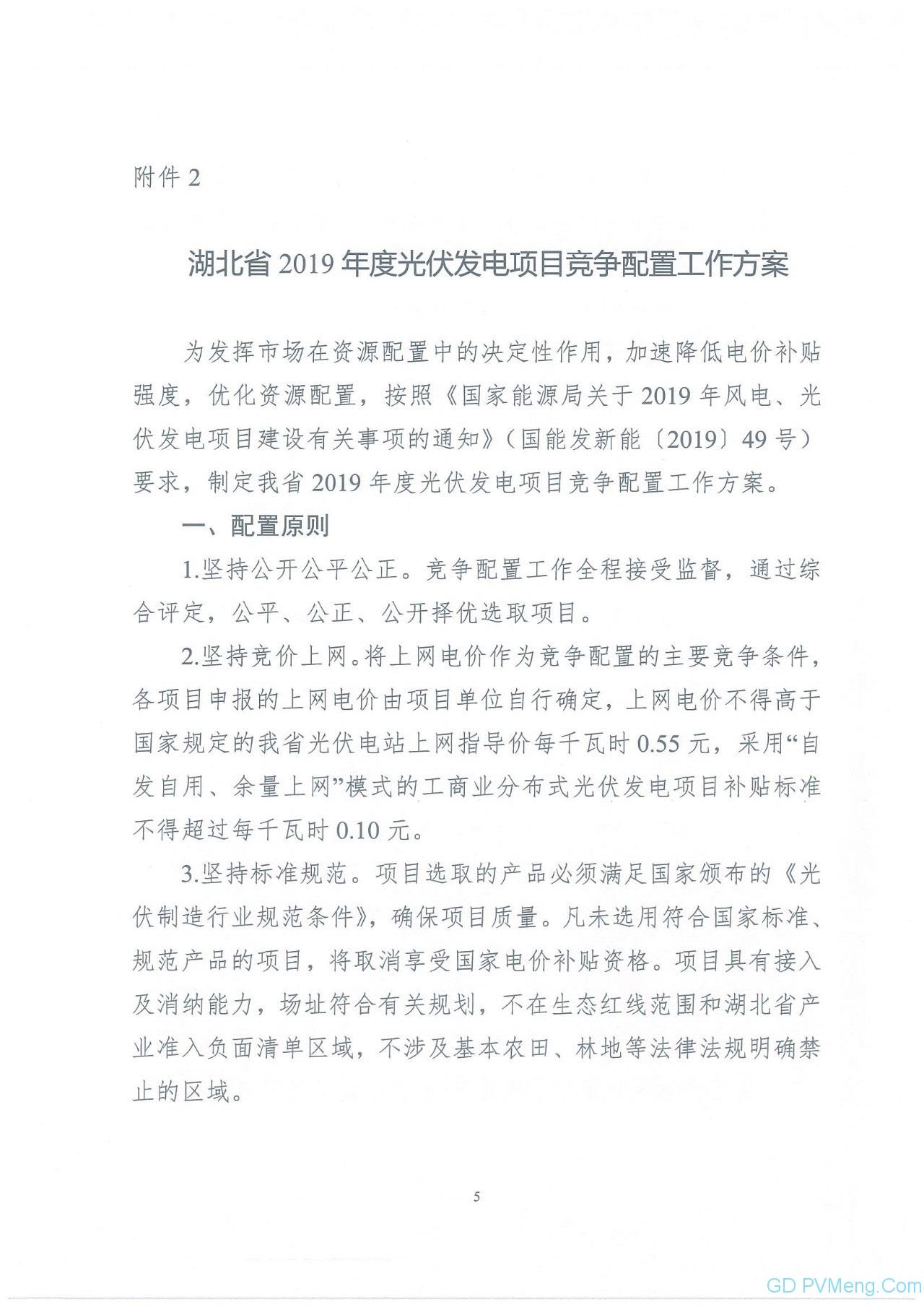 鄂6月21日截止||湖北省能源局关于开展2019年光伏发电项目竞争配置工作的通知(鄂能源新能〔2019〕27号 )20190614