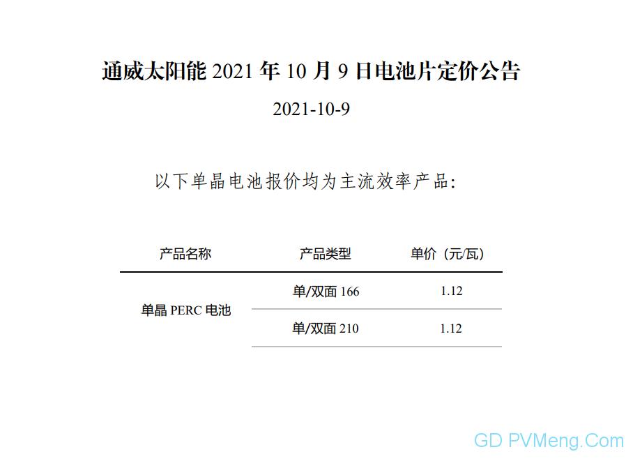 【上调】通威太阳能2021年10月9日电池片定价公告 20211009