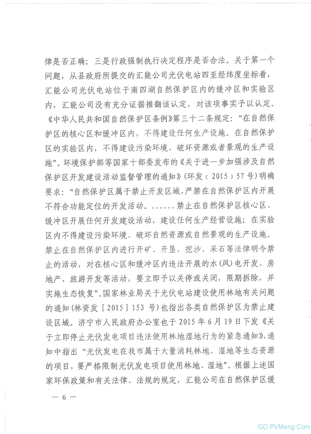 山东省高院关于微山100MW光伏项目终审判决书20190725