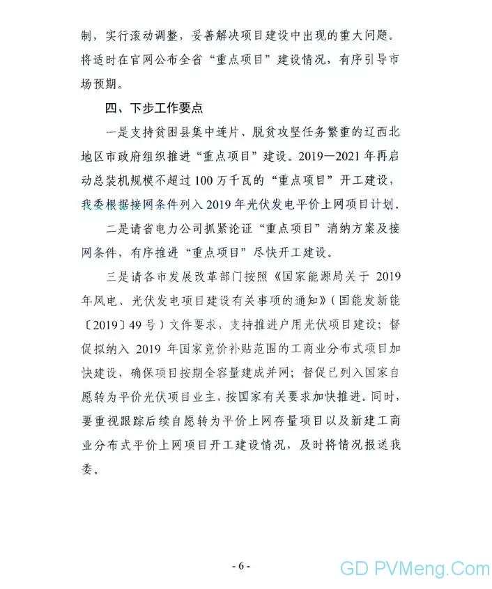 辽宁省发改委关于公开征求《辽宁省光伏发电项目三年建设工作方案(2019-2021年)》意见的通知