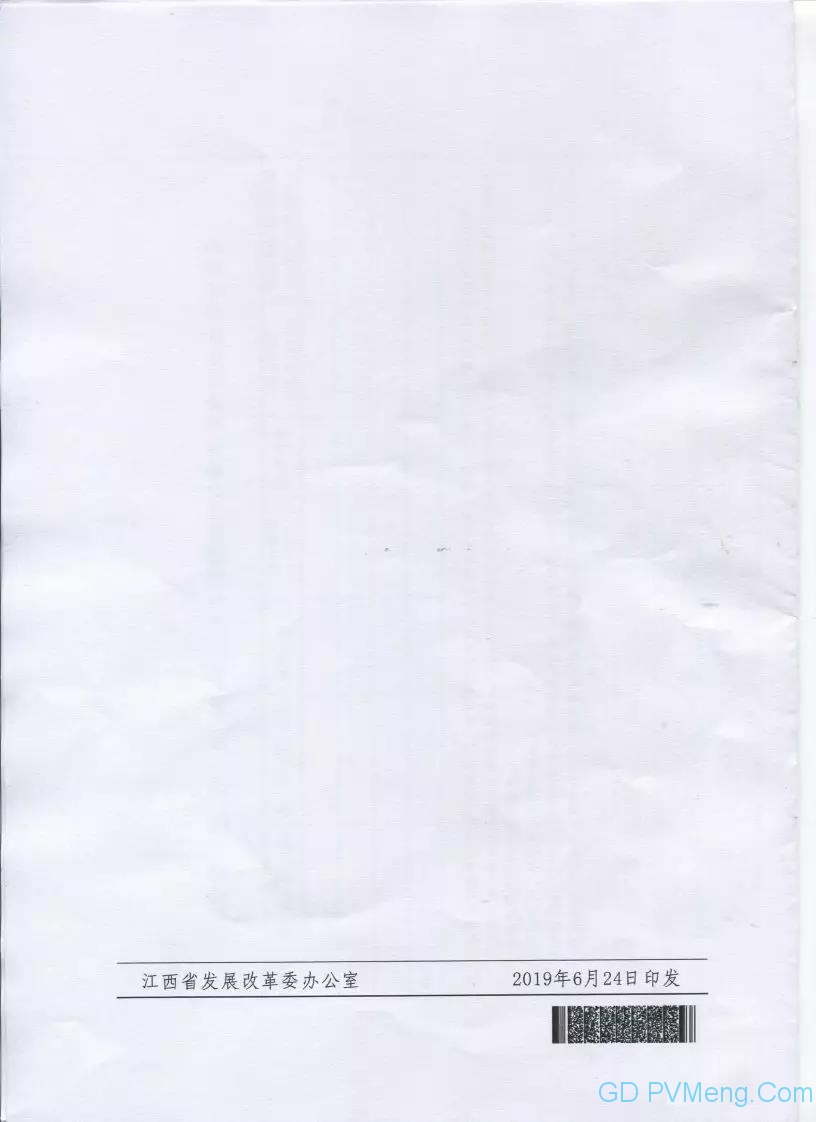 江西省能源局转发国家能源局综合司关于2019年户用光伏项目信息公布和报送有关事项的通知(赣能新能字〔2019〕87号)20190624