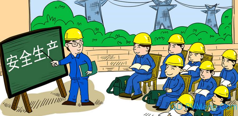 国家能源局综合司关于公开征求《电力安全文化建设指导意见(征求意见稿)》意见的公告20200509