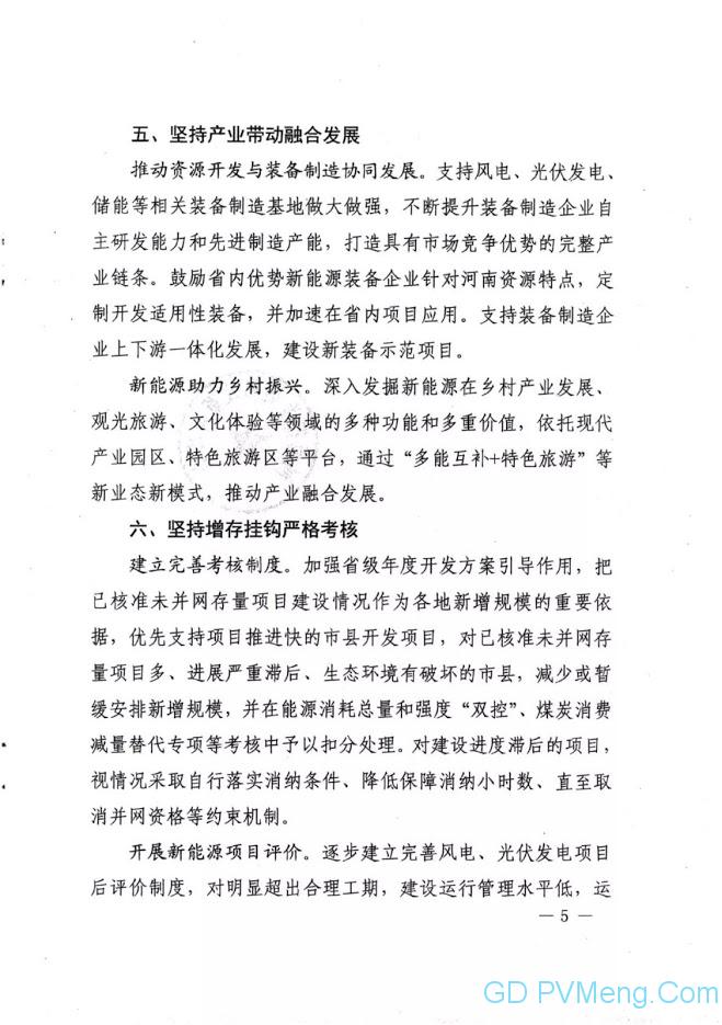 河南省发改委关于进一步推动风电光伏发电项目高质量发展的指导意见(豫发改新能源〔2021〕319号)20210430
