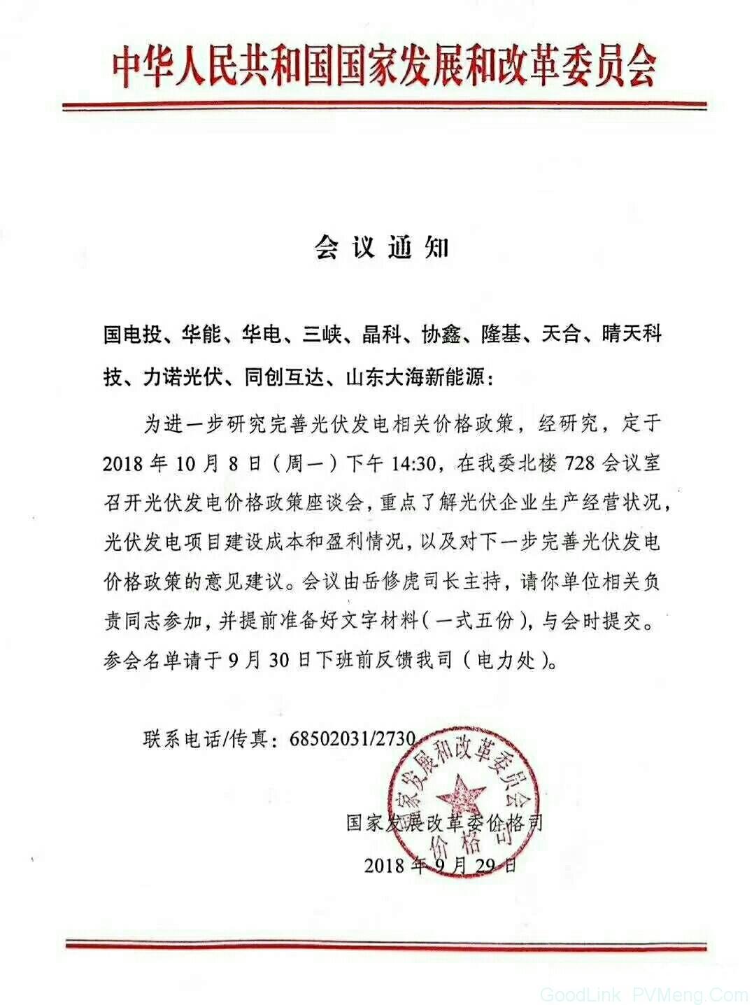 """0月8日下午,国家发改委将召开光伏发电价格政策座谈会"""""""