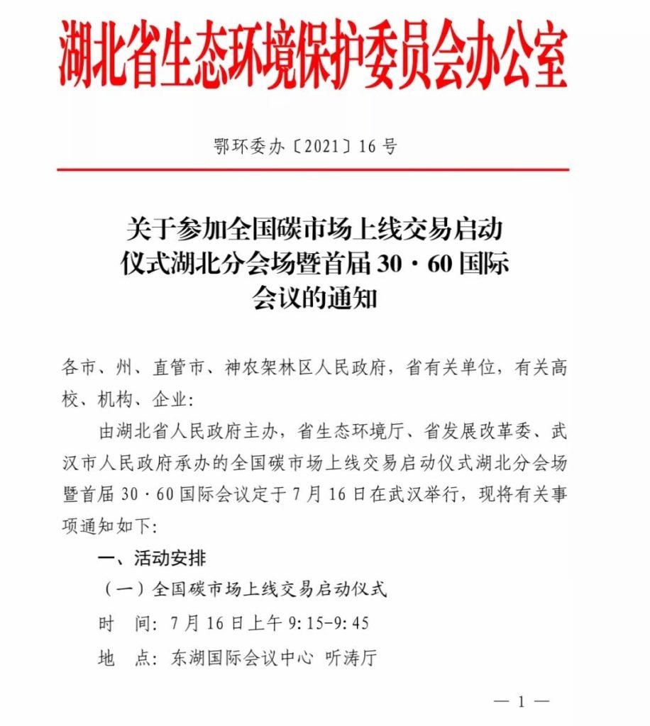 全国碳市场即将上线交易,北京、上海、武汉三地同时启动