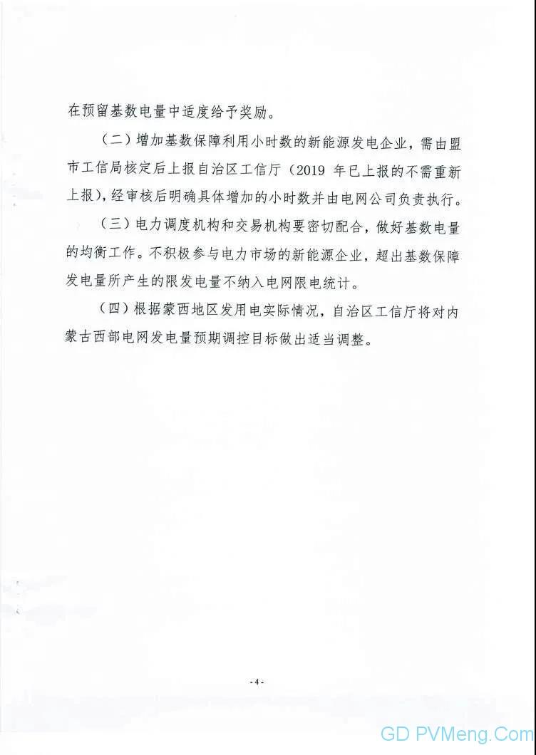 内蒙古工信厅关于征求《2020年度内蒙古西部电网发电量预期调控目标》(征求意见稿)意见的函20200414