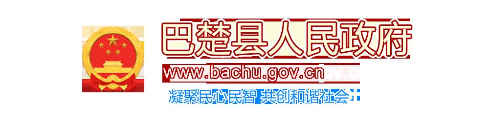 巴楚县人民政府