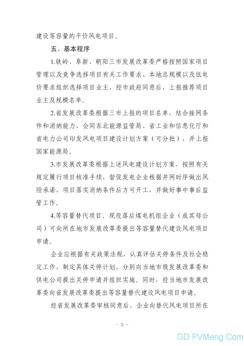 关于印发《辽宁省风电项目建设方案》《辽宁省光伏发电项目建设方案》的通知(辽发改能源〔2020〕253号)20200513