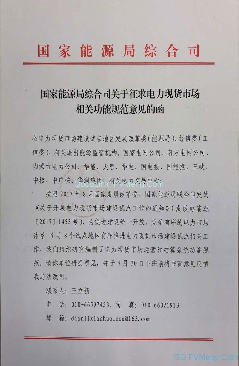 """0180417国家能源局综合司-关于征求电力现货市场相关功能规范意见的函"""""""