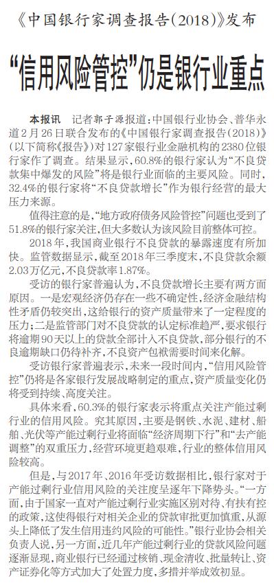 """《中国银行家调查报告(2018)》发布""""信用风险管控""""仍是银行业重点"""