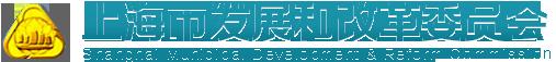上海市发展和改革委员会