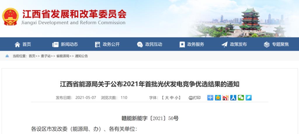 江西省能源局关于公布2021年首批光伏发电竞争优选结果的通知(赣能新能字〔2021〕50号)20210506