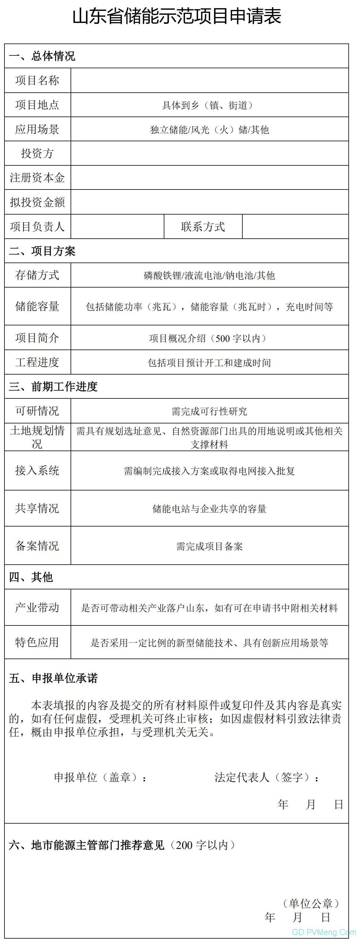山东省关于组织申报2021年储能示范项目的通知(鲁发改能源〔2021〕343号)20210506