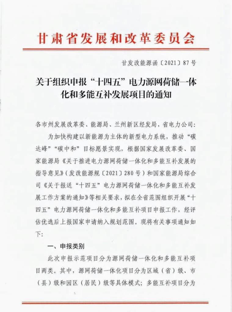 """甘肃省发改委关于组织申报""""十四五""""电力源网荷储一体化和多能互补发展项目的通知(甘发改能源函〔2021〕87号)20210506"""