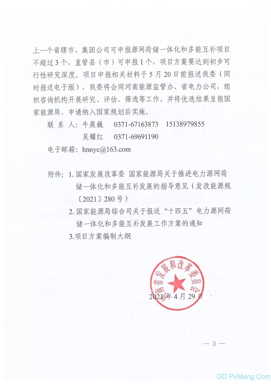 """河南省发改委关于组织申报""""十四五""""电力源网荷储一体化和多能互补项目方案的通知20210429"""