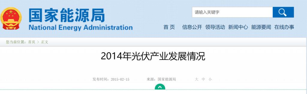 国家能源局:2014年光伏产业发展情况20150215