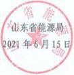 山东省能源局关于2021年风电、光伏发电项目建设有关事项的通知(鲁能源新能〔2021〕116号)20210615
