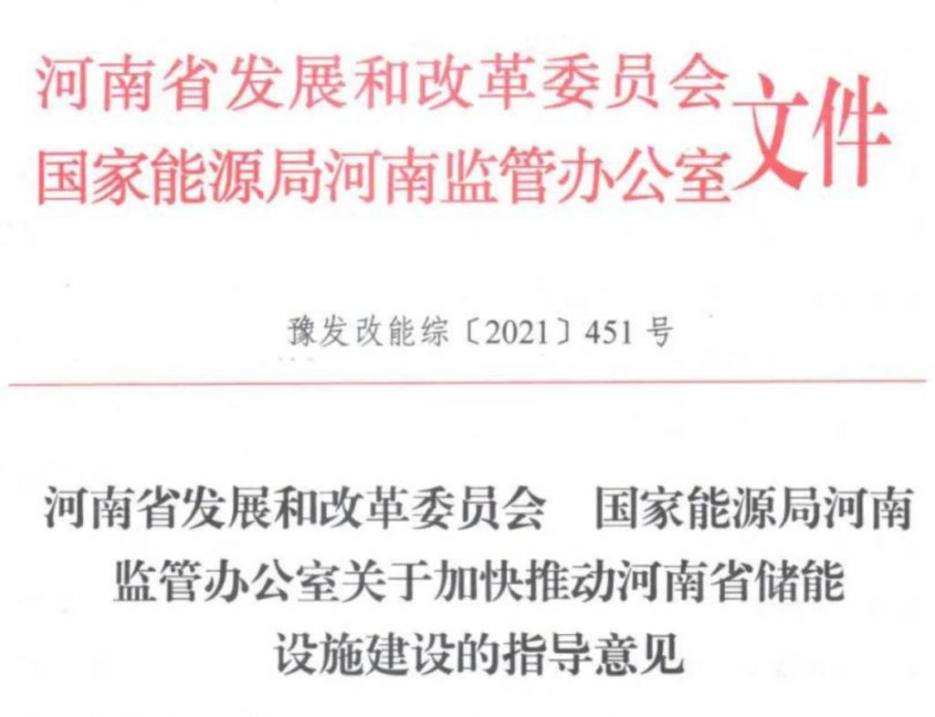 关于加快推动河南省储能设施建设的指导意见(豫发改能综〔2021〕451号)20210611