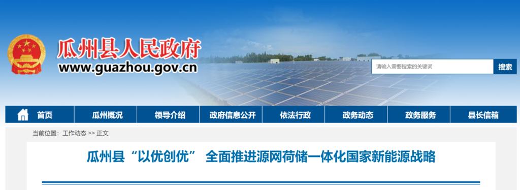 """瓜州县""""以优创优"""" 全面推进源网荷储一体化国家新能源战略 20210713"""