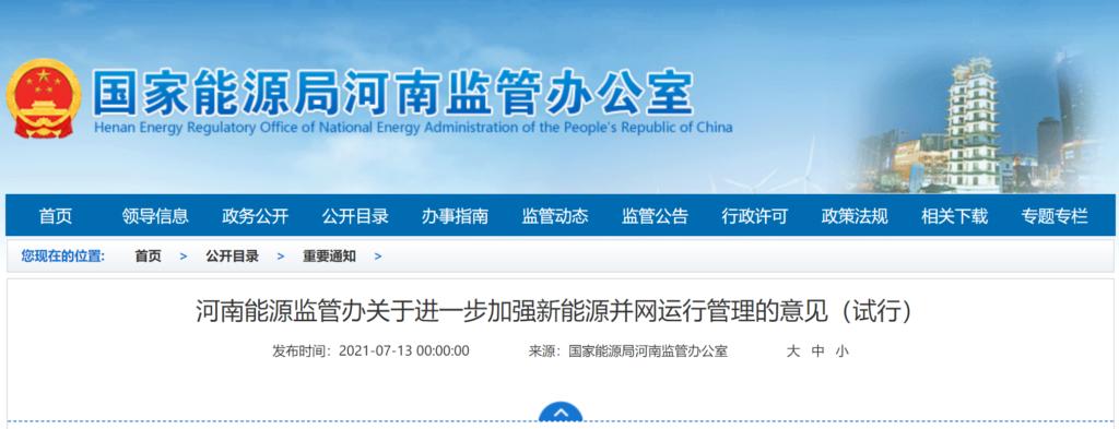 河南能源监管办关于进一步加强新能源并网运行管理的意见(试行) 20210709