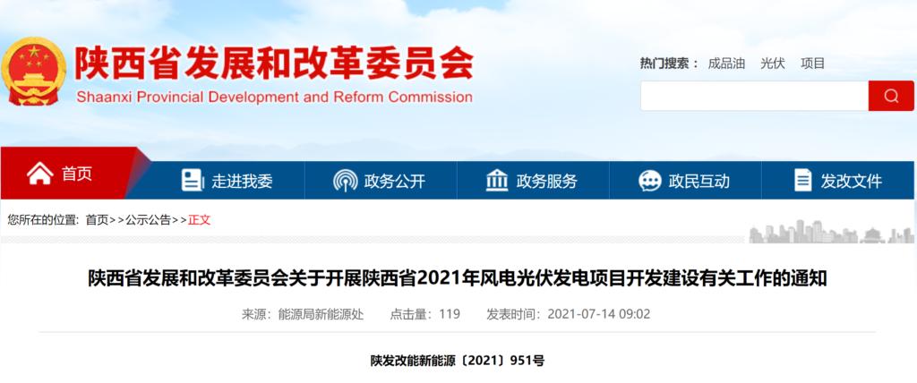 关于开展陕西省2021年风电光伏发电项目开发建设有关工作的通知(陕发改能新能源〔2021〕951号)20210713