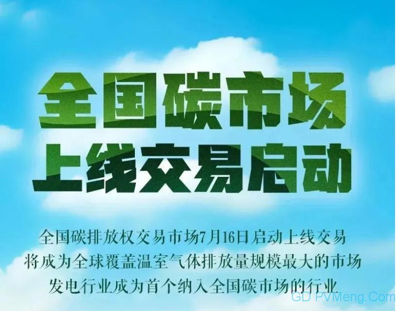 关于全国碳排放权交易开市的公告(沪环境交〔2021〕40号)20210715