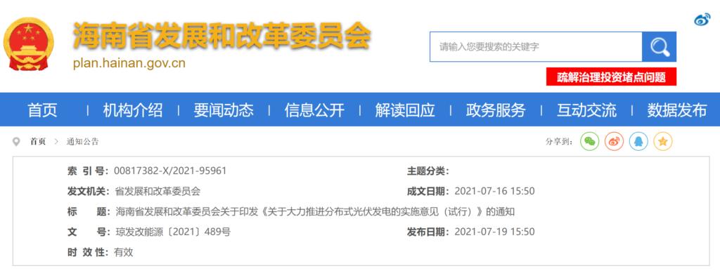 海南省发改委关于印发《关于大力推进分布式光伏发电的实施意见(试行)》的通知(琼发改能源〔2021〕489号)20210716