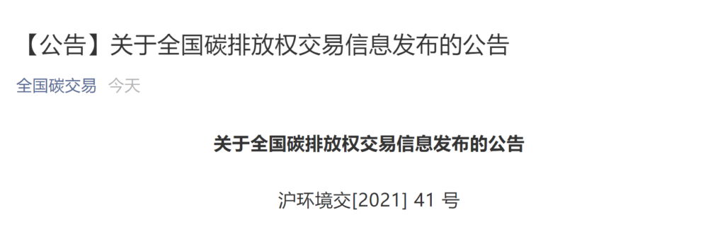 关于全国碳排放权交易信息发布的公告(沪环境交〔2021〕 41 号)20210720