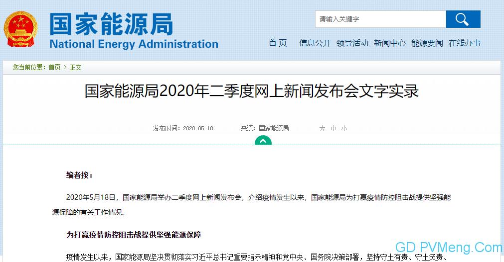 国家能源局2020年二季度网上新闻发布会文字实录20200518