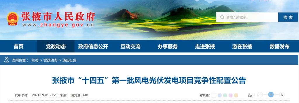 """甘肃张掖市""""十四五""""第一批风电光伏发电顼目竞争性配置20210901"""