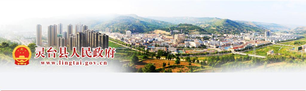 """甘肃:关于灵台县""""十四五""""第一批光伏发电项目竞争性配置结果的公示20210810"""