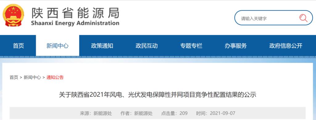 关于陕西省2021年风电、光伏发电保障性并网项目竞争性配置结果的公示 20210907