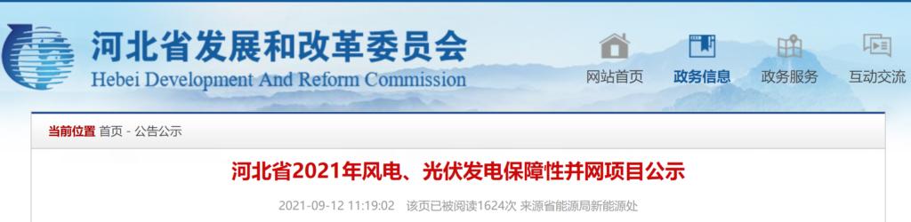 河北省2021年风电、光伏发电保障性并网项目公示20210912