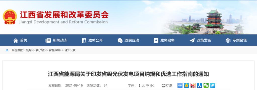 江西省能源局关于印发省级光伏发电项目纳规和优选工作指南的通知(赣能新能字〔2021〕98号)20210914