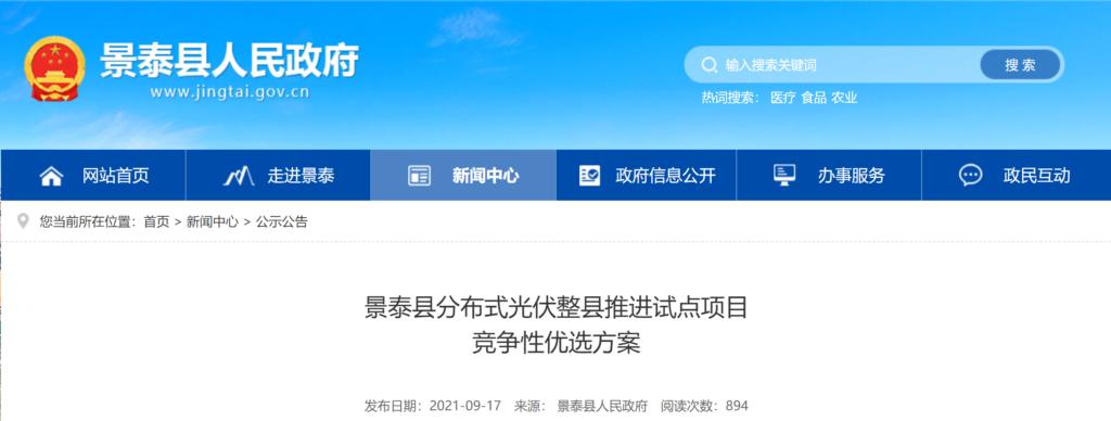 甘肃省景泰县分布式光伏整县推进试点项目竞争性优选方案20210917