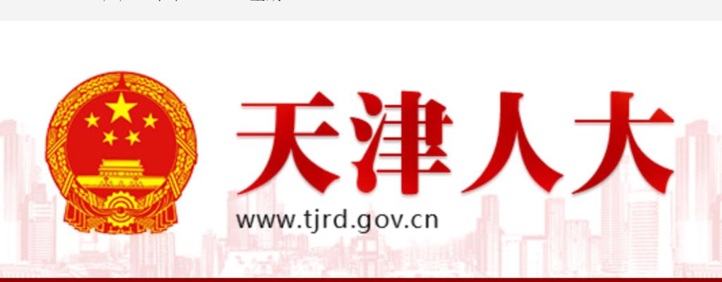 天津市碳达峰碳中和促进条例(天津市人大常务委员会公告 第八十二号)20210927