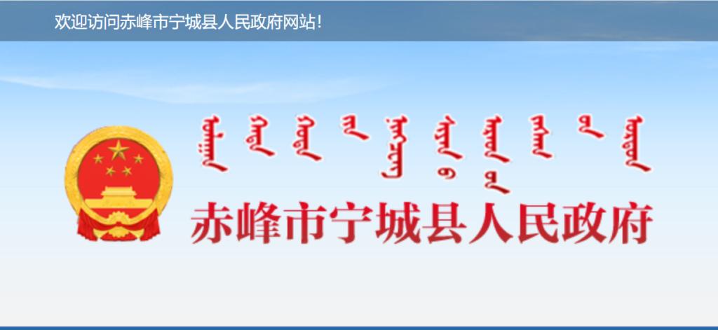 内蒙古赤峰宁城县:关于开展宁城县整县屋顶分布式光伏企业开发主体优选工作的公告20210928