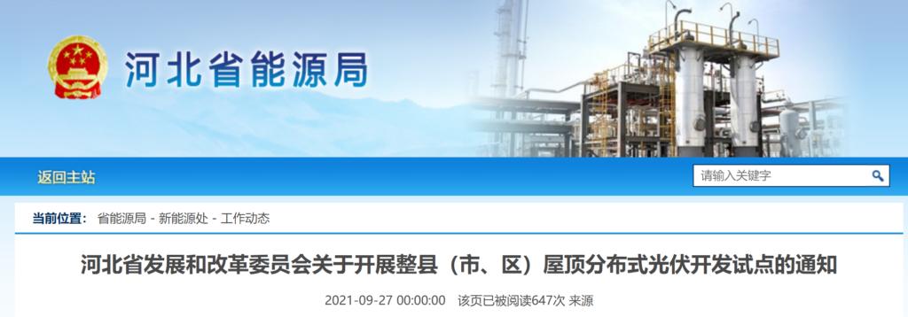 河北省发展和改革委员会关于开展整县(市、区)屋顶分布式光伏开发试点的通知20210927